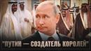 Путин — создатель королей на Западе боятся, что теряют Ближний Восток