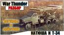 War Thunder КАТЮША В ПАРЕ С Т 34 1941 ГОДА Паша Фриман