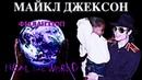 Майкл Джексон - Филантроп (Heal the World Foundation)