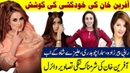 Afreen Khan Pictures Leaked After Rabi Peerzada, Samara Chaudhry and Alizeh Shah