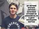 Витязь победил рижское Динамо 41 в матче регулярного чемпионата КХЛ