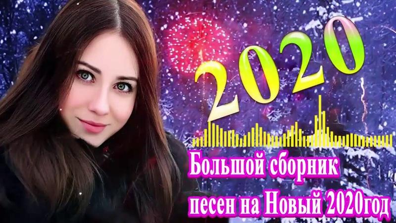 2020 Вот это сборник!🎄 Веселые Песни и Хорошее Новогоднее Настроение🎄 сборник песен на Новыйгода!