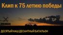 ДЕСЯТЫЙ НАШ ДЕСАНТНЫЙ БАТАЛЬОН КЛИП ( RUSSIA-KYRGYZSTAN official video )