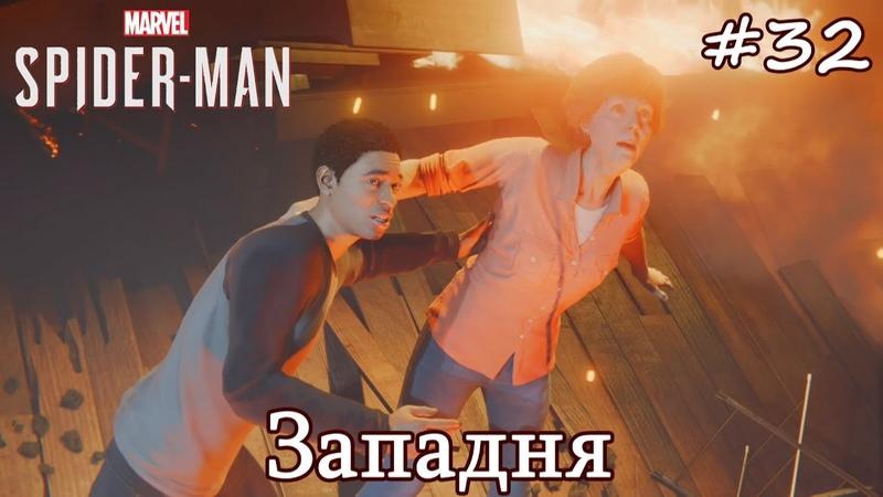 Spider Man на платину 32 - Западня.