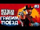RED DEAD REDEMPTION 2 ГРАБИМ ПОЕЗД Прохождение на русском 3