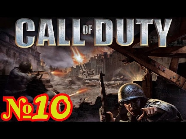 Call of Duty Прохождение Миссия 10 Плотина Эдер The Eder Dam