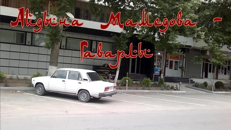 Mingechevir-Мингечаур Улицы Айдына Мамедова - Гаварлы