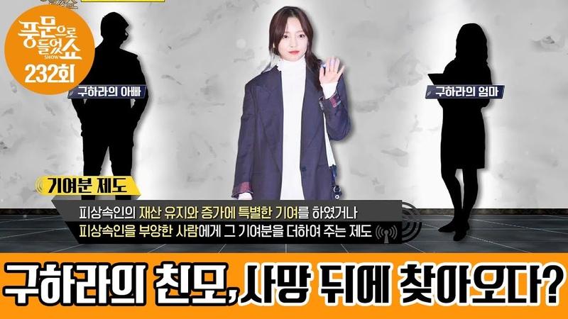 스타를 두번 울리는 '유산 싸움' 故구하라의 친모 vs 오빠의 주장은?! | 밀착토