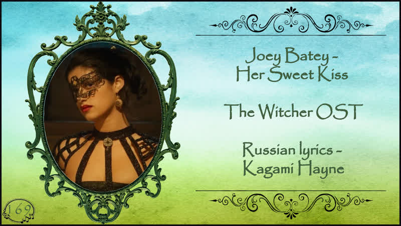 Joey Batey - Her Sweet Kiss (The Witcher) перевод rus sub