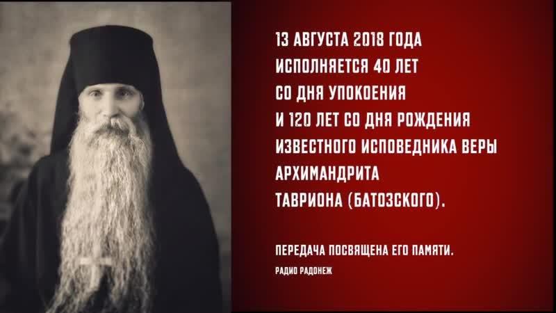Архим. Таврион (Батозский) - 40 лет со дня блаженной кончины
