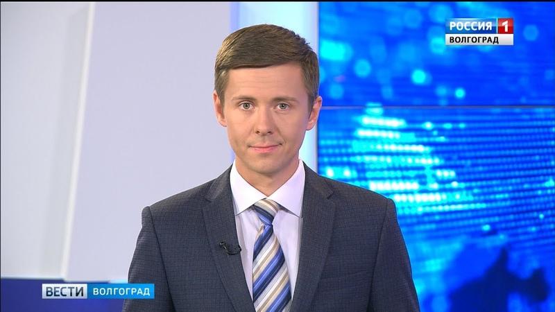 Вести-Волгоград. Выпуск 02.09.19 (20:45)