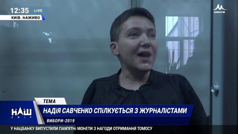 Савченко Українцям доведеться захищати свій вибір на цих виборах НАШ 26 03 19