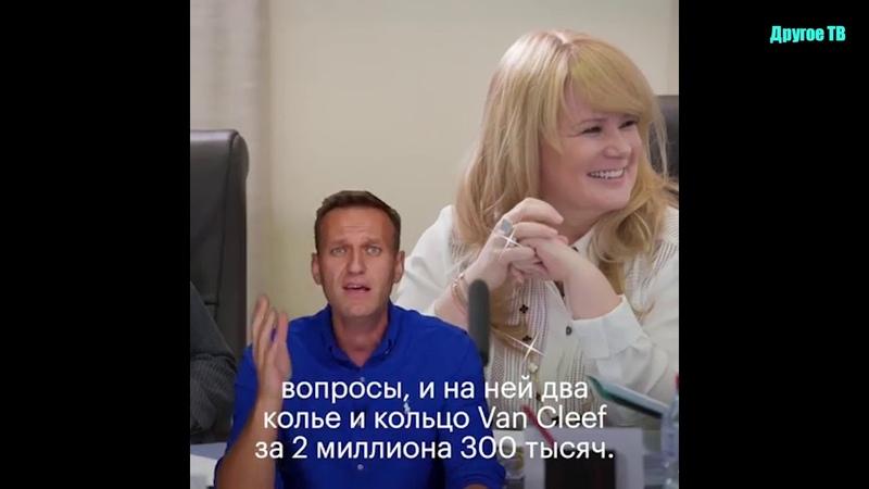 У замов Собянина колье за 2 миллиона рублей Алексей Навальный 19 07 19