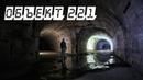 Объект 221 Нашли Логово Нацистов Den Сталк 38