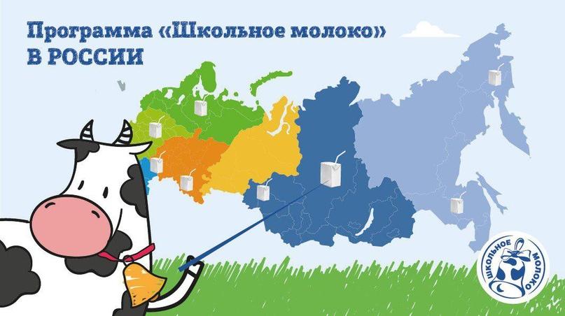 «Школьное молоко» в России: вклад в будущее, изображение №1