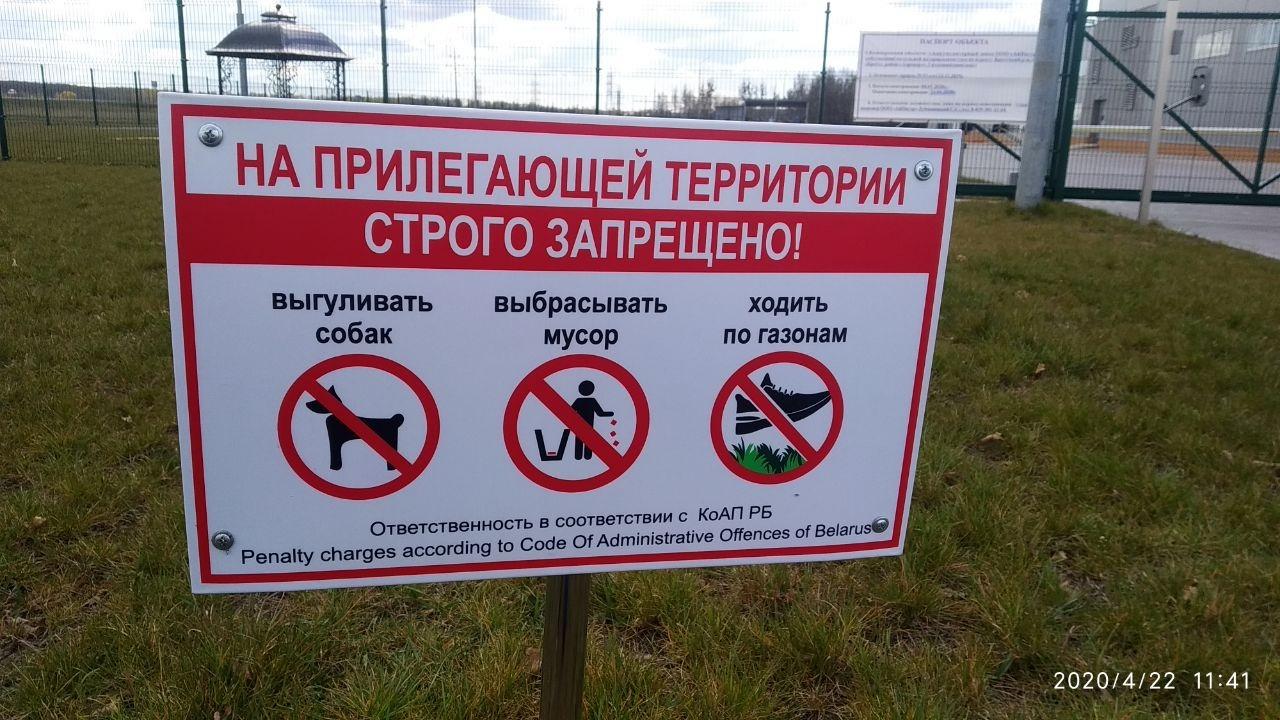 Айпауэр запретил рядом с собой ходить по газонам, мусорить и выгуливать собак. Ну и фото и видео съёмку тоже