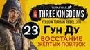 Желтые Повязки - прохождение Total War: Three Kingdoms на русском за Гун Ду - 23