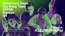 Премьера клип Esquire на эксклюзивный сайфер Boulevard Depo, Big Baby Tape, i61, OFFMi и Батерса