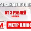Метр Плюс в Минске