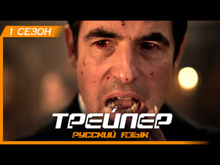 Дракула (1 сезон, 2020) Русский тизер HD | Dracula | Стивен Моффат, Марк Гэтисс, Брэм Стокер, Клас Банг