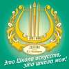 Детская школа искусств им. М. А. Балакирева