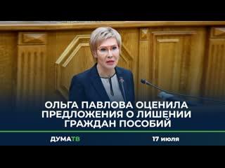 Ольга Павлова оценила предложения о лишении граждан пособии