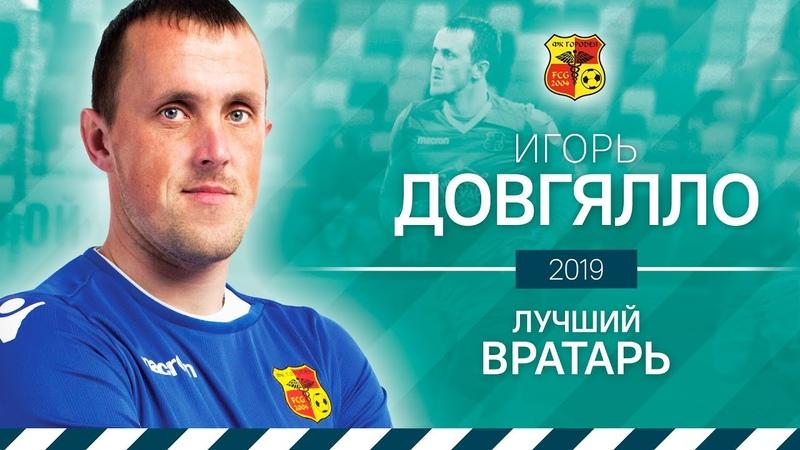 Лучший вратарь «Городеи» 2019 – Игорь Довгялло | Моменты и сейвы