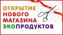 Открытие 2-го интернет магазина ЭКО продуктов питания Фролова Ю.А. natgard