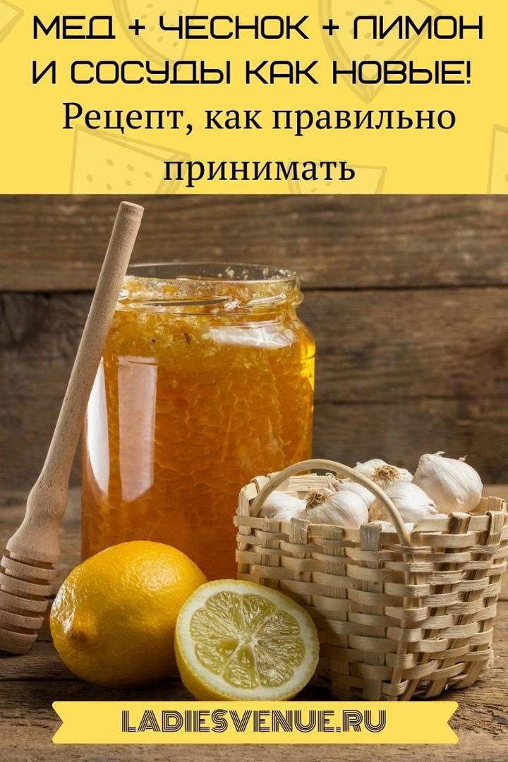Мед чеснок лимон для чистки сосудов, от простуды: рецепт, как принимать