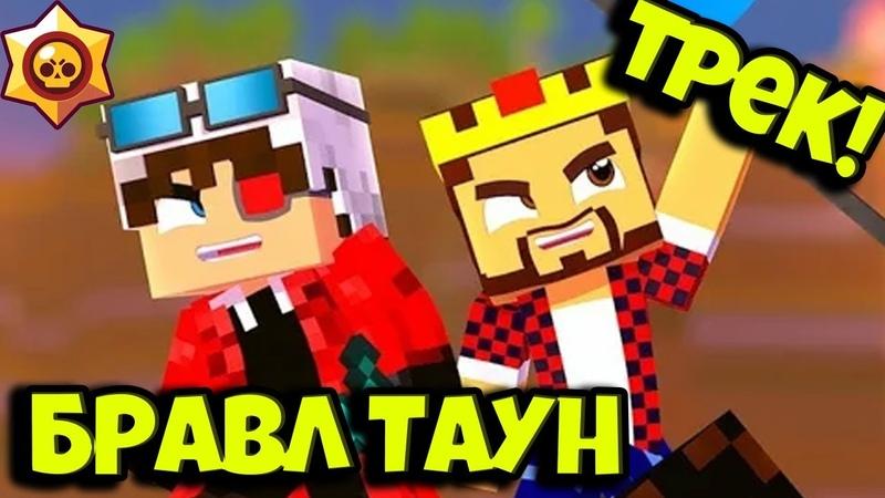 Аид и Демастер БРАВЛ ТАУН remix