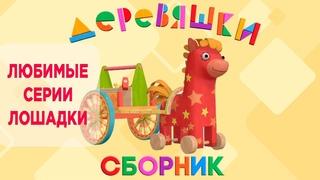 Сборник Деревяшки  Любимые серии лошадки Иго-го