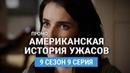 Американская история ужасов 9 сезон 9 серия Промо (Русская Озвучка)