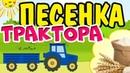 Песенка ТРАКТОРА ПО ПОЛЯМ. Веселый развивающий мультик-загадка для детей про машинки Едет трактор