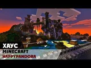 Minecraft. Ночной ХАРДКОР С: Тестим лицензию и чилим