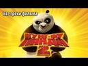 Все грехи фильма Кунг-фу Панда 2
