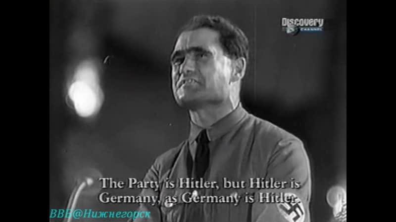 Приспешники Гитлера. Борман Теневая фигура Документальный