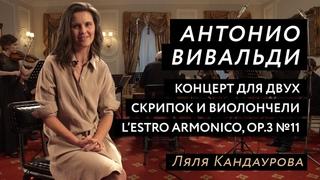 Лекция 1 Антонио Вивальди, концерт для 2-х скрипок и виолончели из сб. L'estro armonico Con Spirito