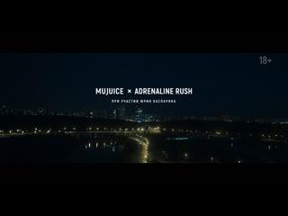 Mujuice x Adrenaline Rush при участии Юрия Каспаряна Спокойная Ночь
