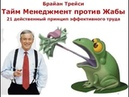 Брайан Трейси Тайм Менеджмент против Жабы Аудиокнига