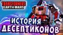 СПОКОЙНЫЕ ВОДЫ ДЕСЕПТИКОНЫ Трансформеры Войны на Земле Transformers Earth Wars 247