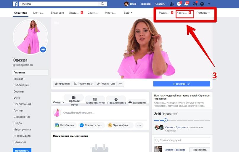 Как предоставить доступ к группе фейсбук если ты льешь со своего аккаунта на аккаунты клиента., изображение №3