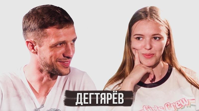 МЕЖДУ ДЕЛОМ ДЕГТЯРЁВ 0