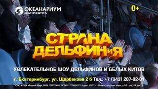"Шоу ""Страна ДельфиниЯ"" Океанариум Екатеринбурга 2019"