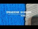Прибавка на резинке 2 на 1 на вязальной машине 2 in 1 elastic band increase on a knitting machine