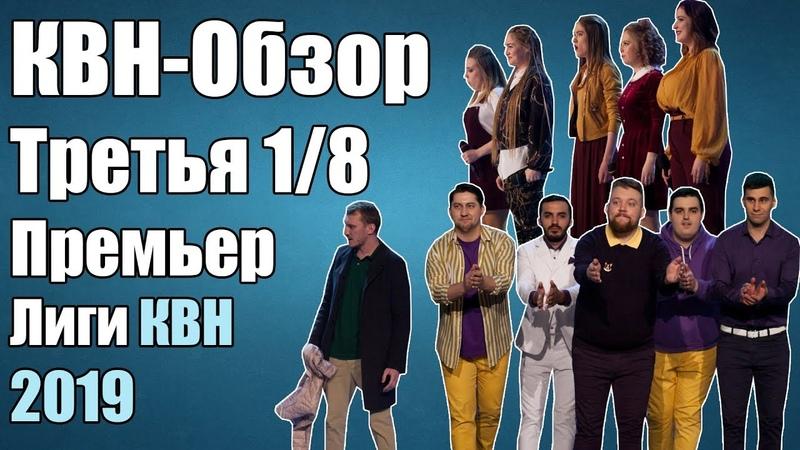 КВН-Обзор Третья 1/8 Премьер-Лиги 2019   Народное Судейство