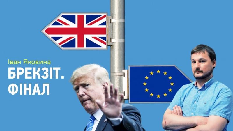 Іван Яковина імпічмент Трампа фінал епопеї Брекзіта праві беруть Європу частинами