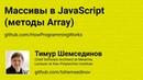 Массивы в JavaScript методы Array