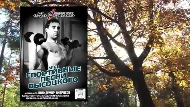 На окраине 061 Спортивные песни Высоцкого