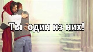Прославление - Леонид Чеховский - Я один из тех (Lyric Video)