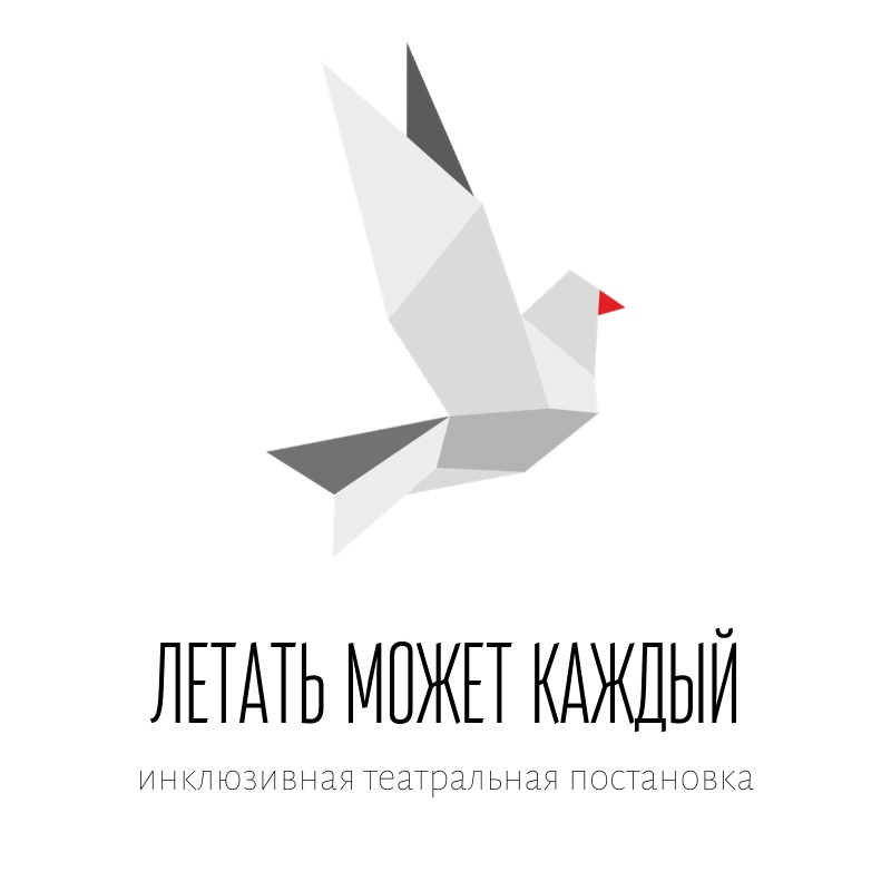 Афиша Челябинск Летать может каждый